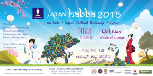 Japan_habba_2015_poster